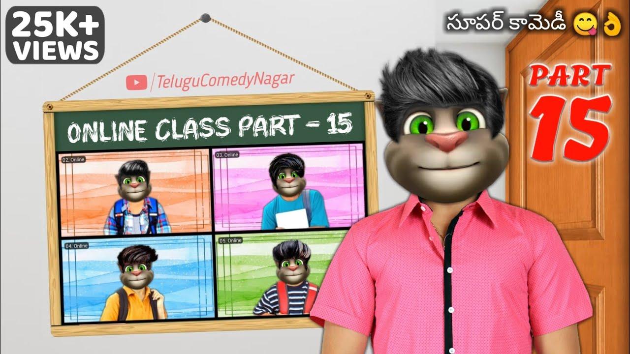 Online Classes - Part 15 | Online Classes during Lockdown | Telugu Comedy Nagar