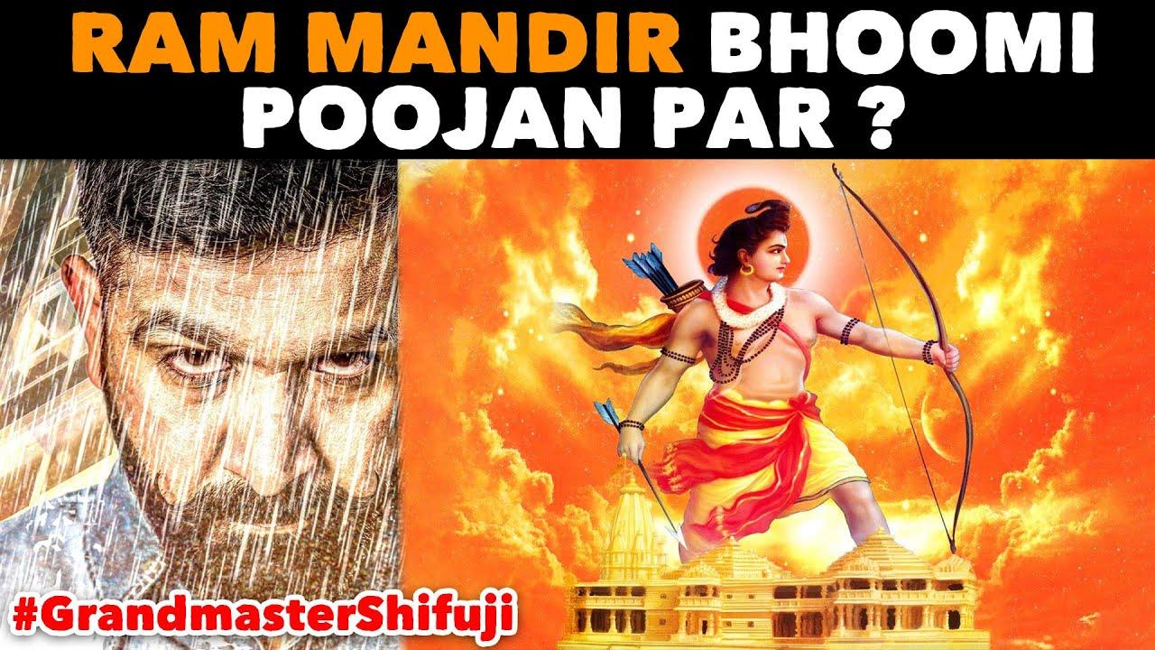 RamMandir Bhoomi Poojan Par?#GrandmasterShifuji #RamMandir #RamMandirAyodhya