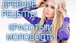 видео 10 секретов красоты, о которых молчали звездные косметологи