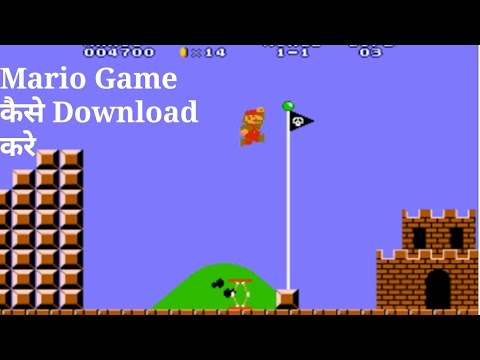 Mario game kaise download kare