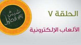 الحلقة السابعة - الألعاب الالكترونية