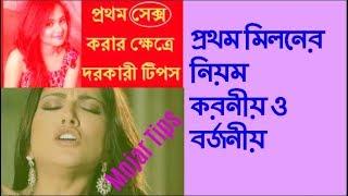 Mojar Tips || প্রথম মিলনের নিয়ম করনীয় ও বর্জনীয় || Sex Tips Bangla