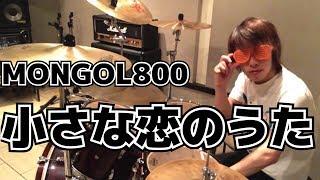 【MONGOL800】「小さな恋のうた」を叩いてみた【ドラム】 信也
