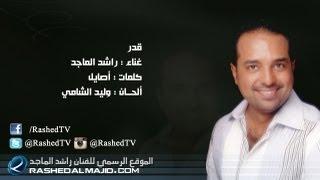 راشد الماجد - قدر (النسخة الأصلية) | 2011