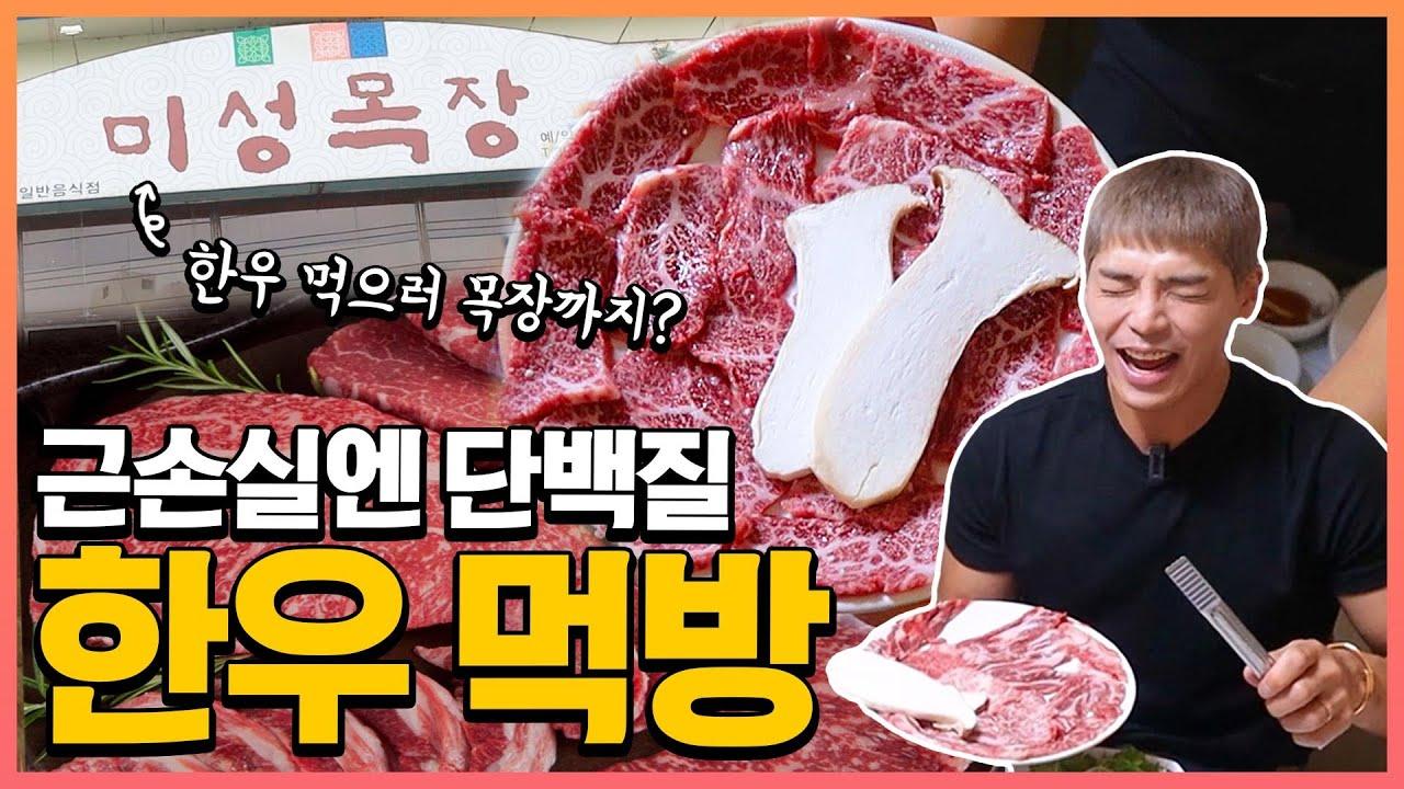 어머니와 한우먹방 FLEX?! 상해기먹방!! KOREAN MUKBANG EATING SHOW!!