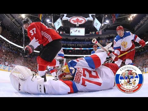 Кубок Мира 2016, 12 финала, Россия - Канада