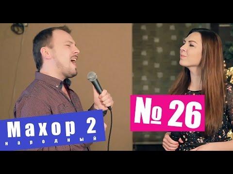 Народный Махор 2 - Выпуск 26. Песни
