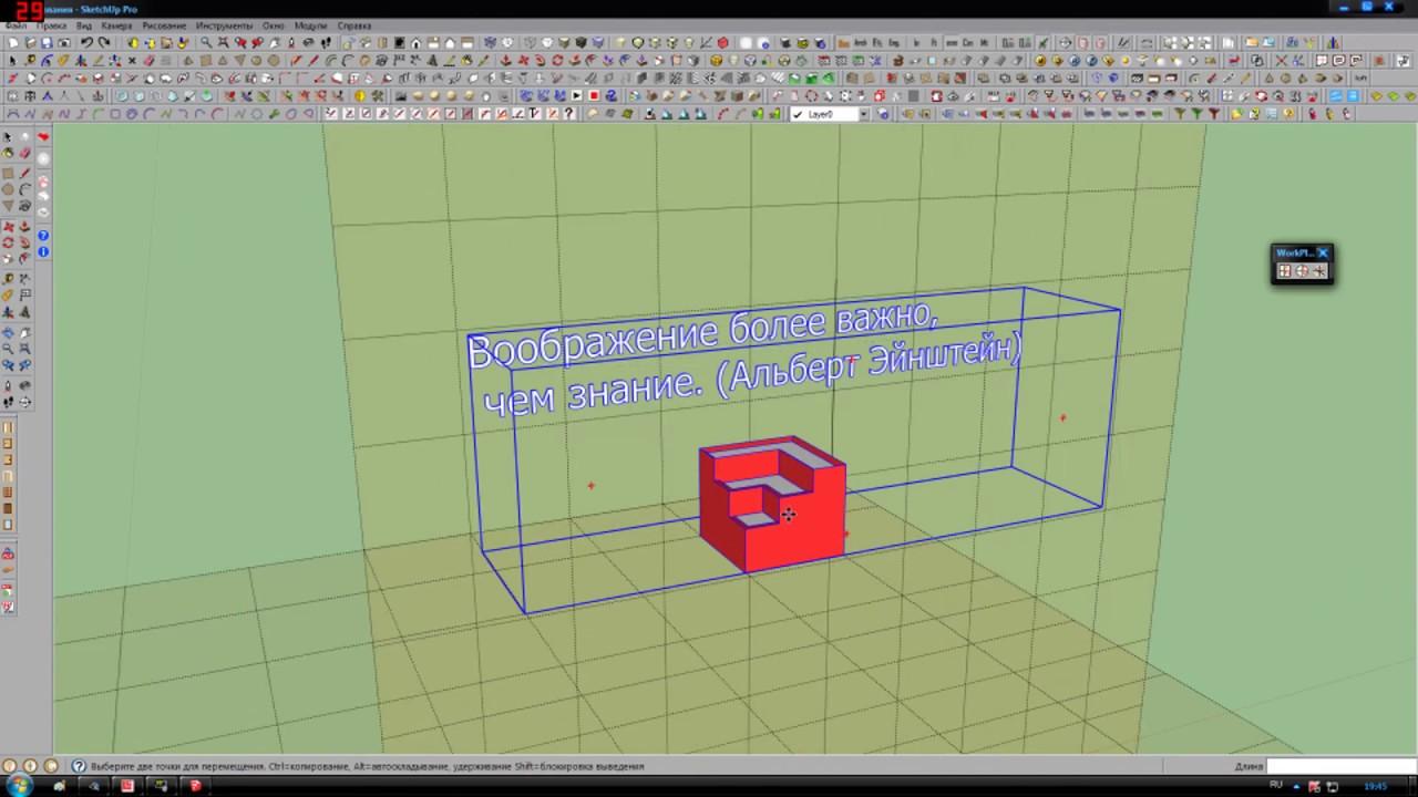 workplane sketchup plugin