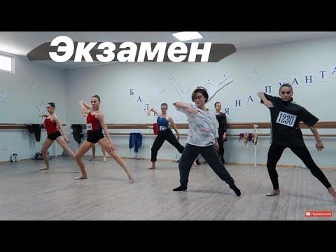 25.06 ПОСЛЕДНИЙ ЭКЗАМЕН! Каникулы!