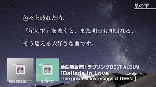 DEEN 『星の雫 (Ballads in Love ver.)』Episode Movie