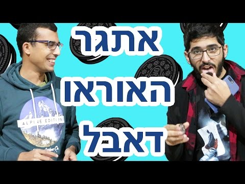 Download Youtube: מלקקים אוריאו עם אנשים!