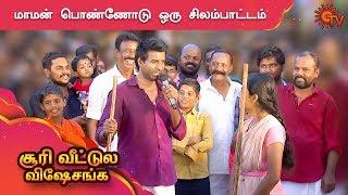 Soori Plays Silambam With His Cousin | Soori Veetla Visheshanga | Sun TV Deepavali Special Program