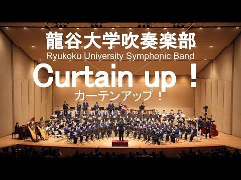 Curtain up! / Alfred Reed カーテンアップ! 龍谷大学吹奏楽部