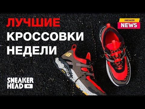 Новости из мира кроссовок от магазина Sneakerhead. Clarks, Asics, New Balance, Adidas, Nike