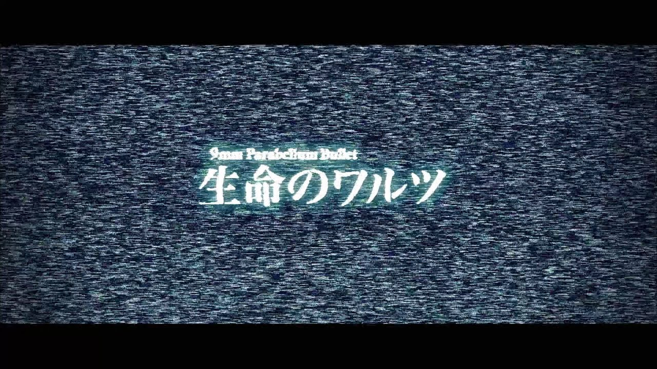 9mm Parabellum Bullet - 生命のワルツ(short ver.)