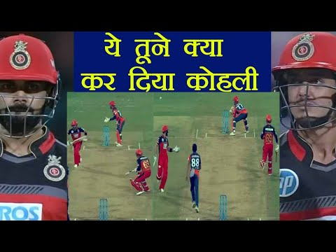 IPL 2018, DD vs RCB : Virat kohli's fault results in De kock run out |वनइंडिया हिंदी