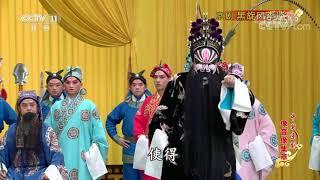 《中国京剧像音像集萃》 20191020 京剧《黑旋风李逵》 1/2| CCTV戏曲