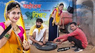 पड़ोसन ने निकाला पिंचर || Padosan ne nikala pinchar || Sunil Sharma Rajasthani Comedy Video 2021 Thumb