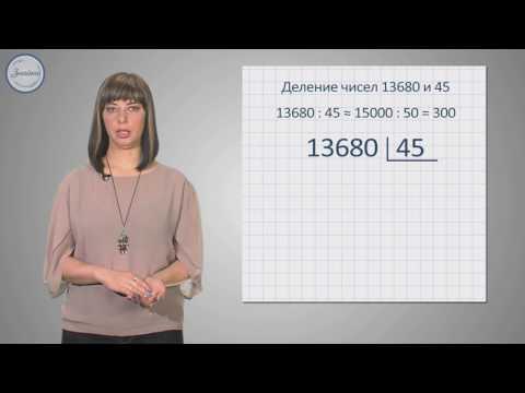 Как делить на двузначные числа