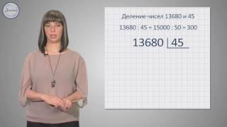 Математика 4 Деление на двузначное и трехзначное число