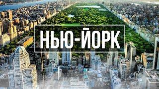 Посмотри на Нью-Йорк через объектив видеокамеры | Тур по Нью-Йорку