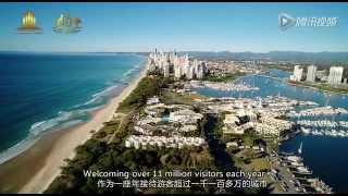 马胜金融 来自澳大利亚黄金海岸市长的邀请~ 高清观看 腾讯视频
