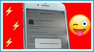 Ставь iOS 11.3 Beta 5 СЕЙЧАС, ЧТОБЫ НЕ ЖАЛЕТЬ!