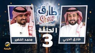 برنامج طارق شو الموسم الثالث الحلقة 3 - ضيف الحلقة محمد الخضير