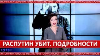 Срочно: обнаружено тело Григория Распутина