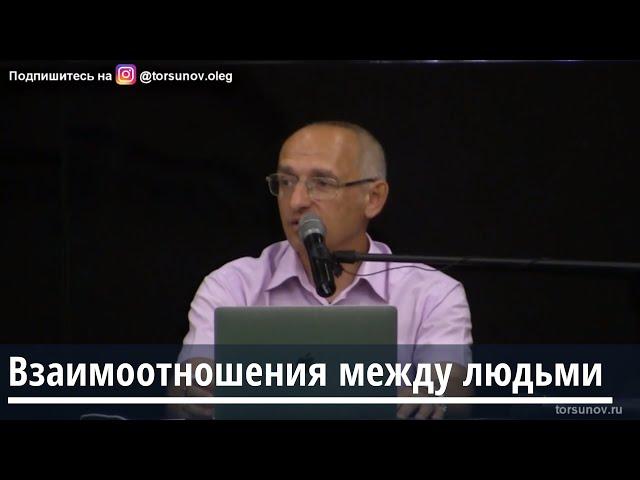 Торсунов О.Г.  Взаимоотношения между людьми