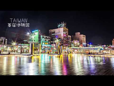 2018年春-基隆碼頭と観光-(4K video 影片)-Port of Keelung Taiwan Travel Guide #jeff0007
