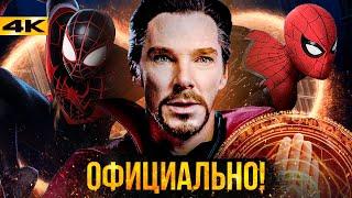 Доктор Стрендж в Человеке-Пауке 3 - разбор анонса Marvel.