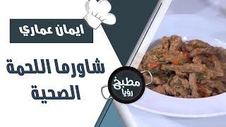 شاورما اللحمة الصحية - ايمان عماري