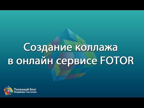 Создание коллажа в онлайн сервисе FOTOR