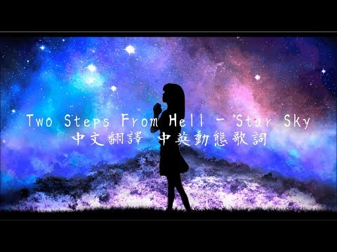 《Two Steps From Hell - Star Sky中英翻譯字幕》|| 超震撼