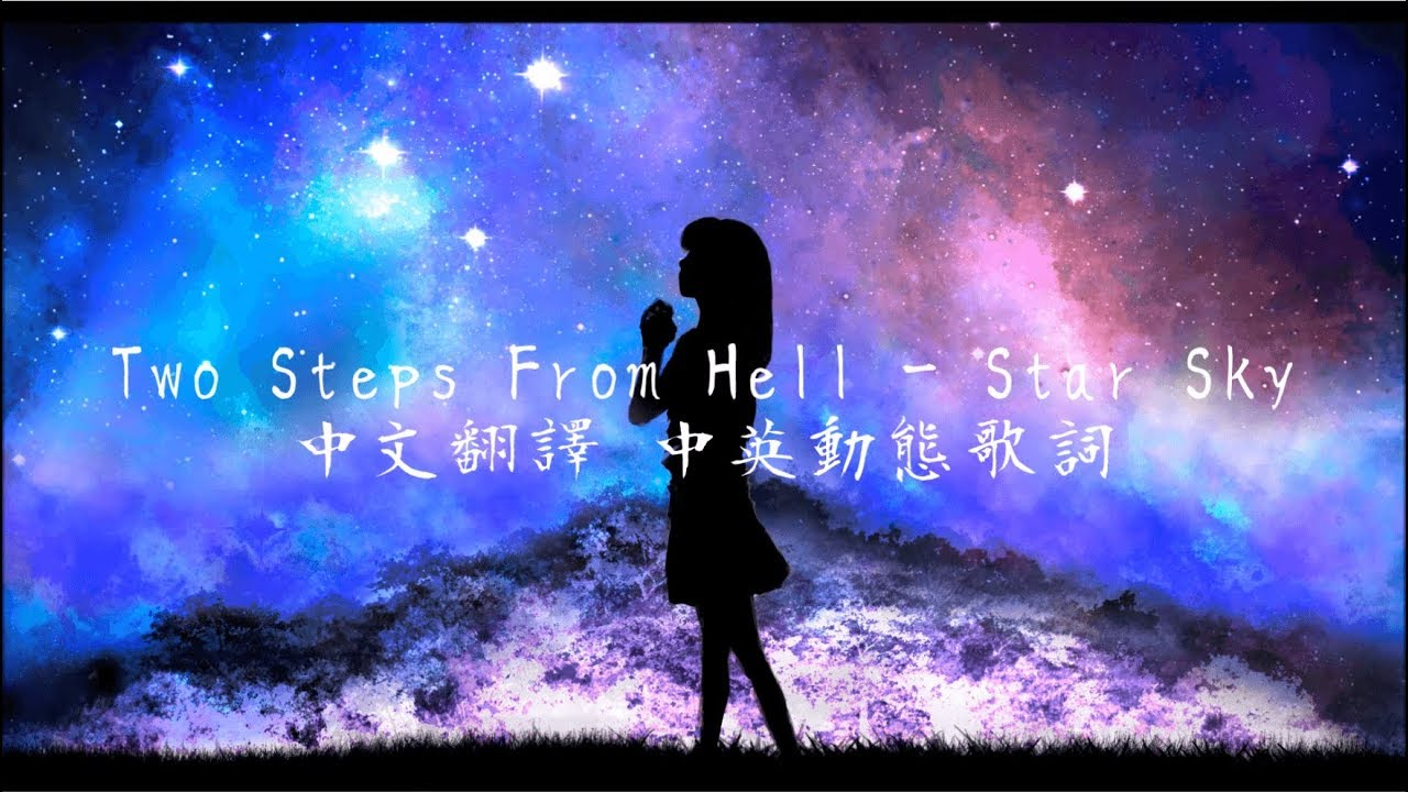 Download 《Two Steps From Hell - Star Sky中英翻譯字幕》|| 超震撼