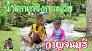 เที่ยวกัน I กางเต็นท์ แคมปิ้ง เล่นน้ำ 3 วัน 2 คืน ที่ น้ำตกเกริงกระเวีย@กาญจนบุรี