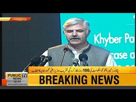 CM KP Mahmood Khan Speech at KP Government 100 Days Ceremony | 14th December 2018