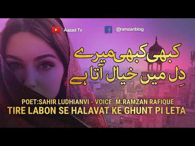 Kabhi Kabhi Mire Dil Men Khayal Aata Hai  by Sahir Ludhianvi - Sad Urdu Poetry