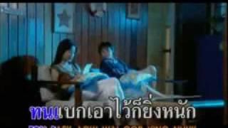 กระจกด้านเดียว Gra Jok Dan Diao (Nak Charlie Trairat's Video Clip)