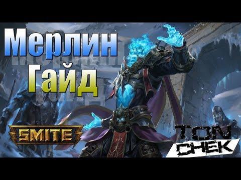 видео: smite - Мерлин гайд