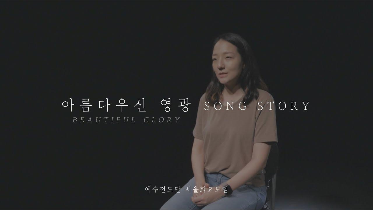 [예수전도단 서울화요모임] SONG STORY 아름다우신 영광 BEAUTIFUL GLORY