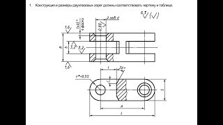 T-FLEX CAD 15: Урок 3. Создание параметрической модели