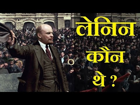 लेनिन कौन थे | Who was Lenin | Vladimir Lenin | Gazab India | Pankaj Kumar