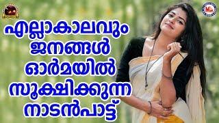 എല്ലാകാലവും ജനങ്ങൾ ഓർമ്മയിൽ സൂക്ഷിക്കുന്ന നാടൻപാട്ട് |Nadan Pattukal |Pallivaalu Bhadravattakam