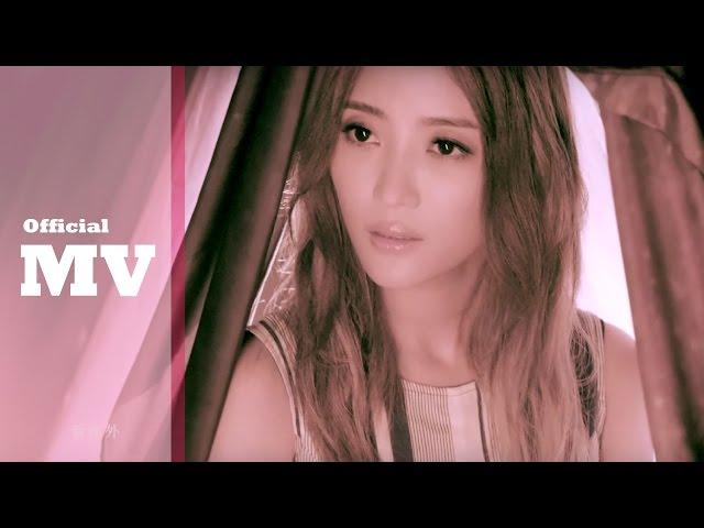 黃美珍 Jane【小塵埃 A Speck of Dust】Official MV