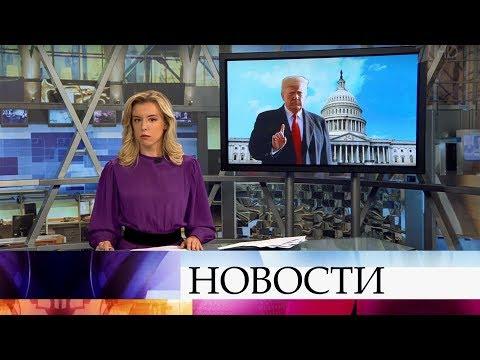 Выпуск новостей в 12:00 от 22.09.2019