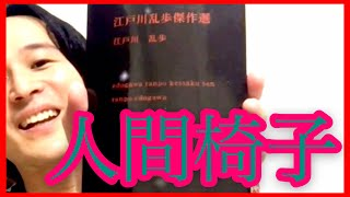 読書芸人ダシヨによるオススメ本紹介vol.46 テーマ「四の五の言わずにシンプルに面白い本」 皆様からのテーマも絶賛募集中ですのでZEHI!...