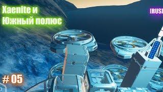 Planet Nomads - [RUS] Путешествие на южный полюс. Добываем Xaenite # 05