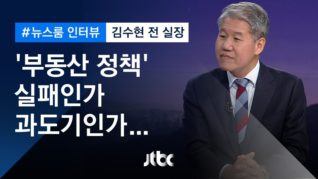 [인터뷰] '부동산 정책' 실패인가 과도기인가…김수현 전 실장 (2019.12.5)
